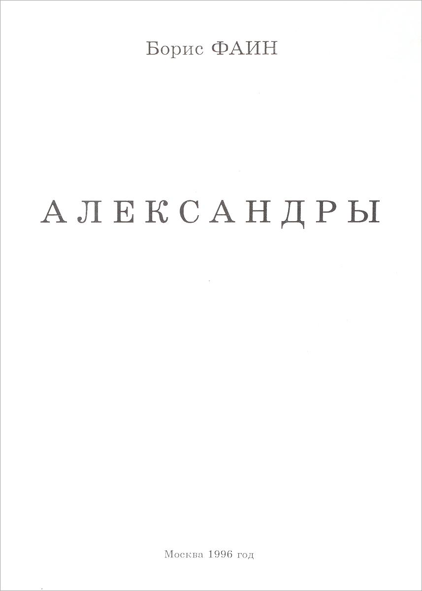 Б.Фаин Александры