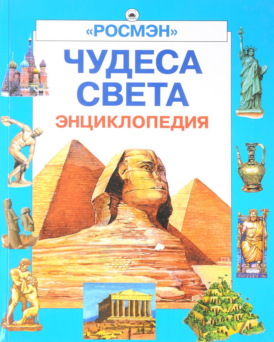 Гриогрьева Е., Гулина Е. Чудеса света. Энциклопедия