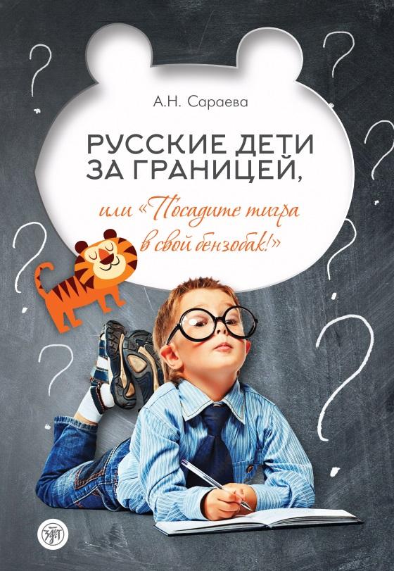 """А. Н. Сараева Русские дети за границей, или """"Посадите тигра в свой бензобак!"""""""