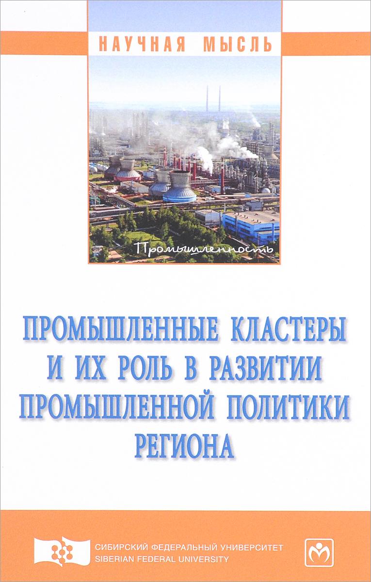 Промышленные кластеры и их роль в развитии промышленной политики региона В настоящей монографии развита идея...