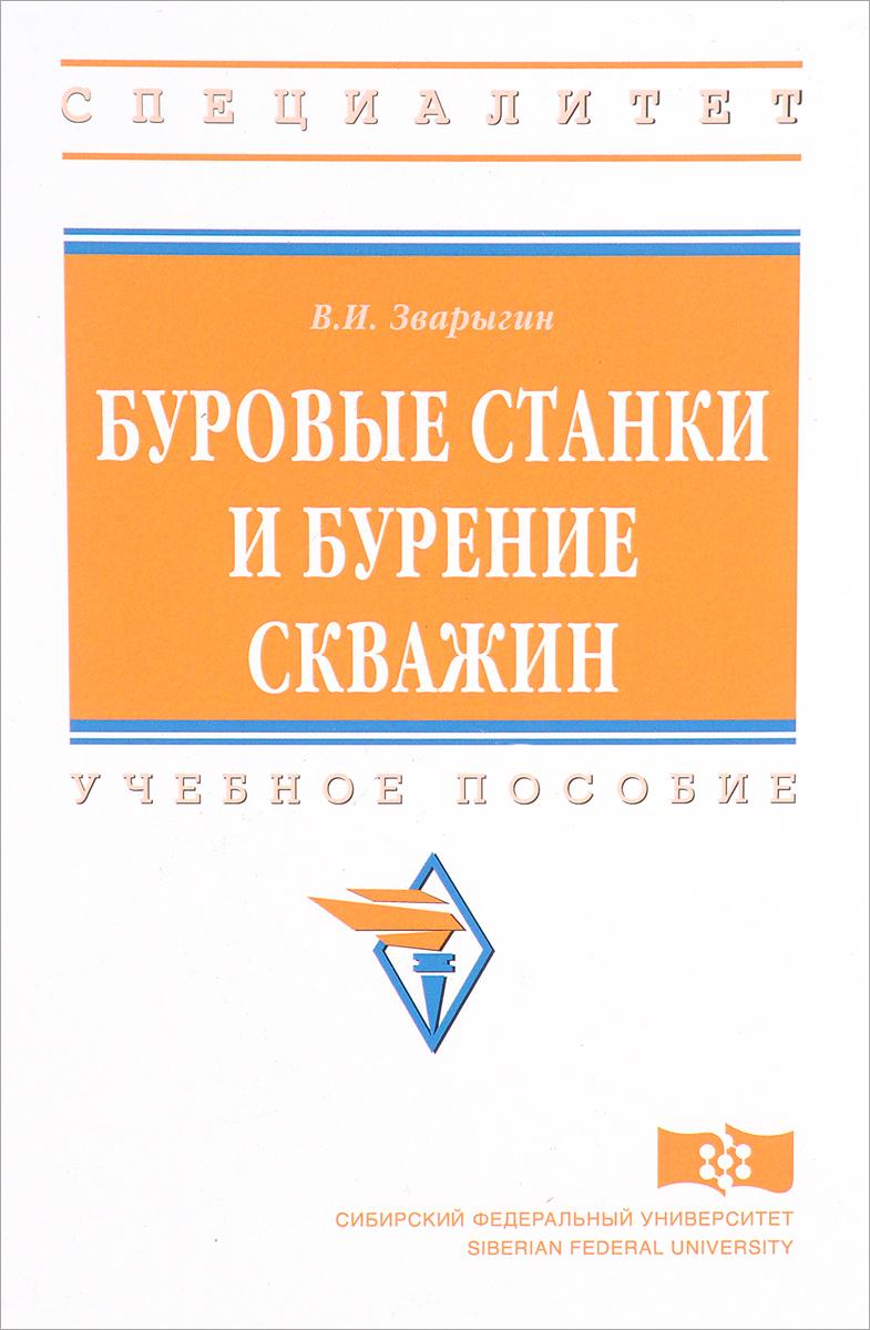 В. И. Зварыгин Буровые станки и бурение скважин. Учебное пособие