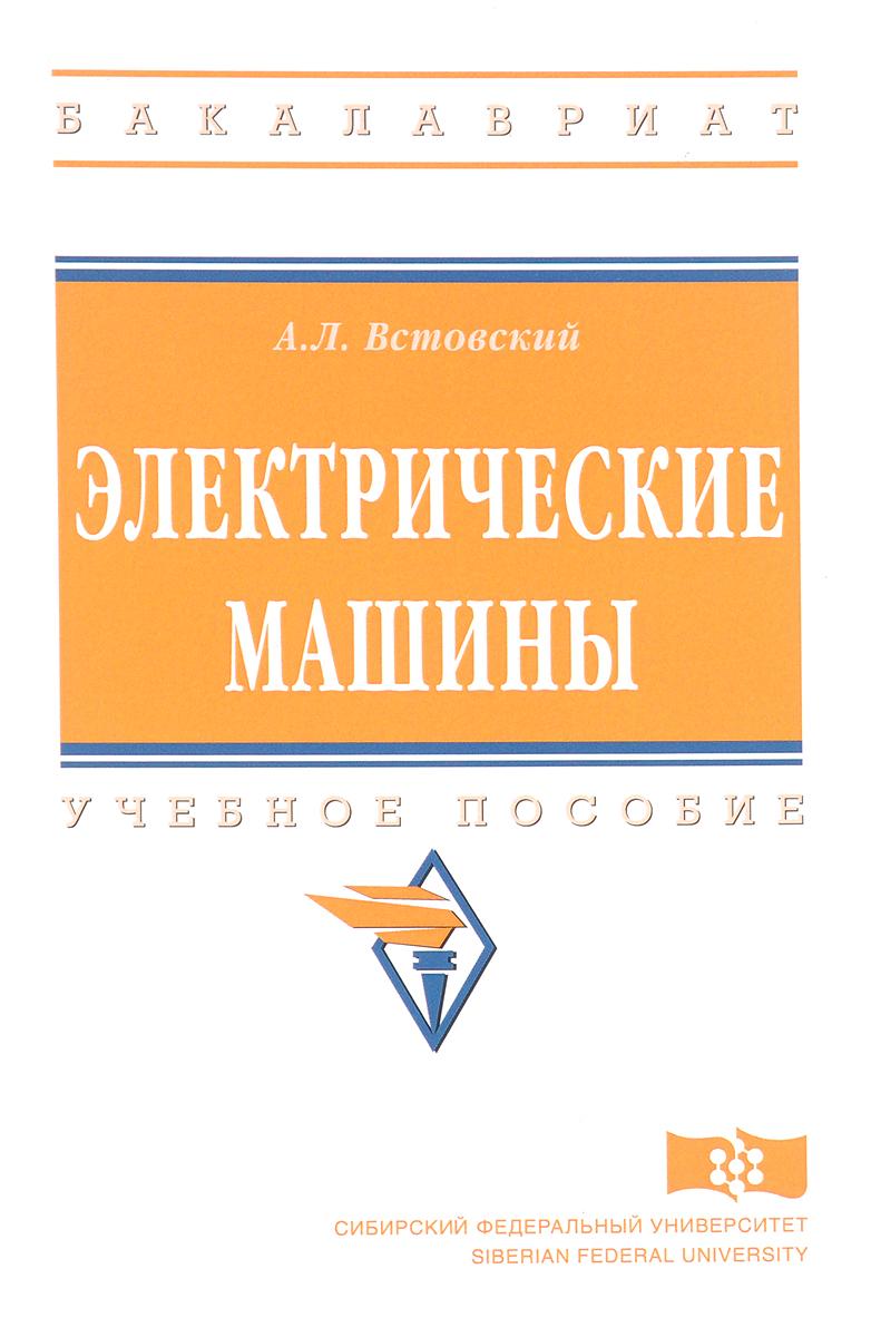 А. Л. Встовский Электрические машины. Учебное пособие