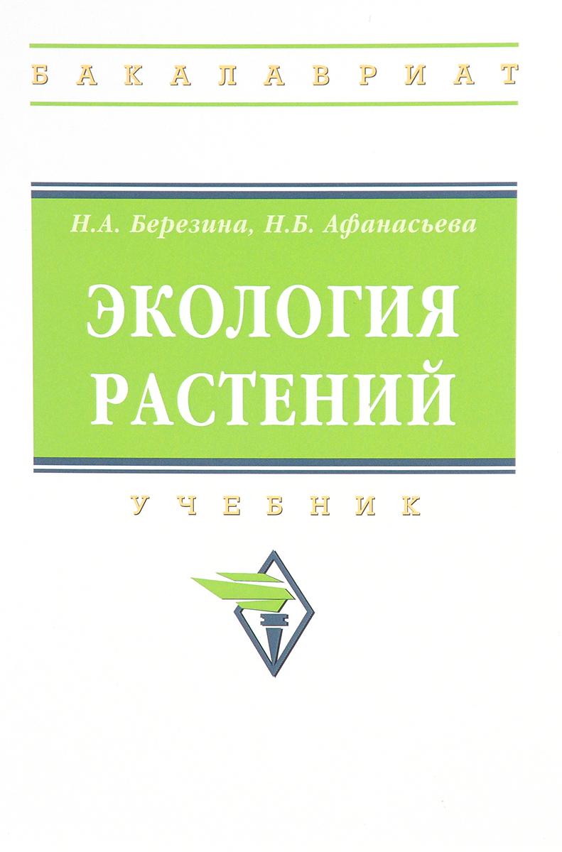 Н. А. Березина, Н. Б. Афанасьева Экология растений. Учебник жирков и а жизнь на дне био география и би о экология бентоса