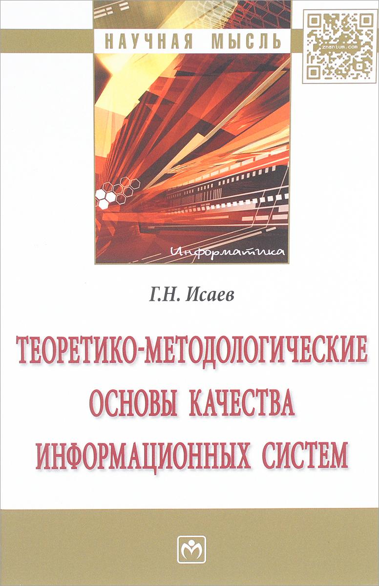 Г. Н. Исаев Теоретико-методологические основы качества информационных систем г н исаев проектирование информационных систем