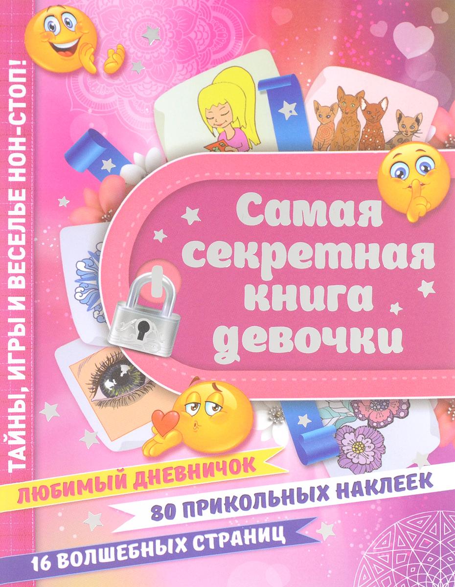 цена на Е. А. Иолтуховская Самая секретная книга девочки