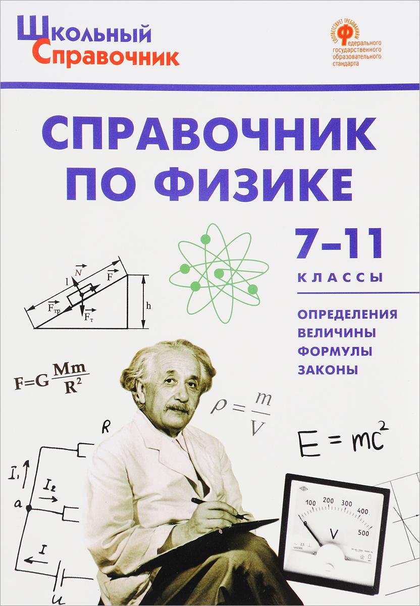 Справочник по физике. 7-11 классы