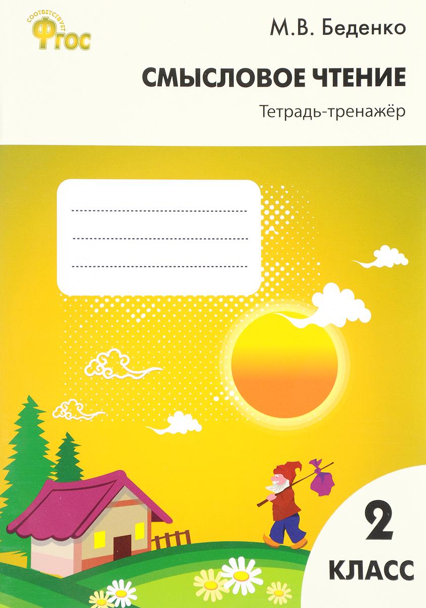 М. В. Беденко Смысловое чтение. 2 класс. Тетрадь-тренажёр