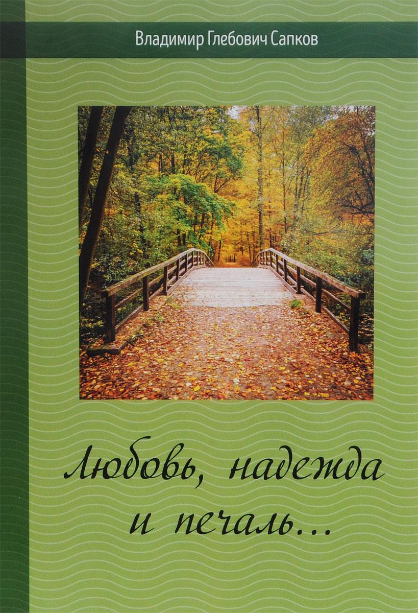 Владимир Сапков Любовь, надежда и печаль…