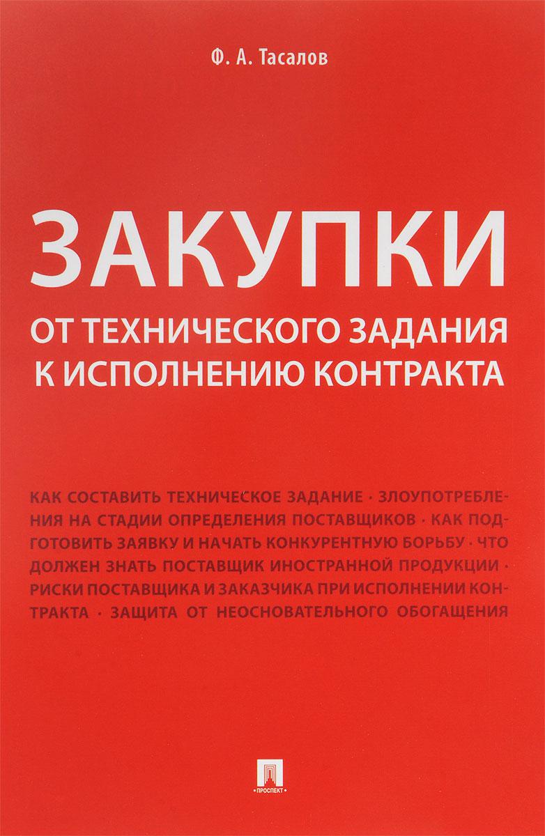 Ф. А. Тасалов Закупки. От технического задания к исполнению контракта
