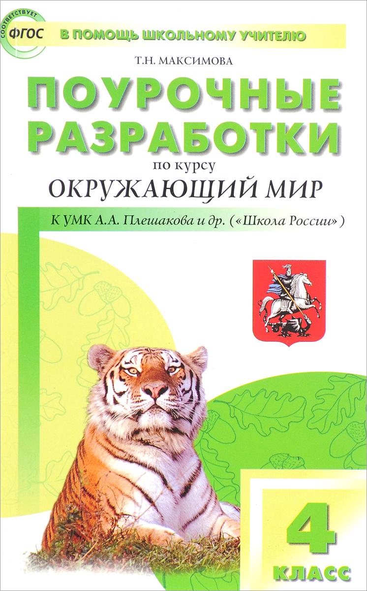 Т. Н. Максимова Окружающий мир. 4 класс. Поурочные разработки. К УМК А. А. Плешакова