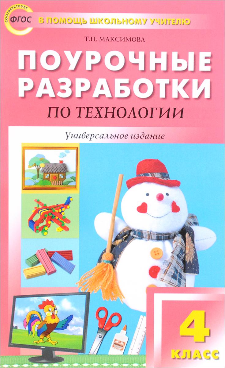 Т. Н. Максимова Технология. 4 класс. Поурочные разработки