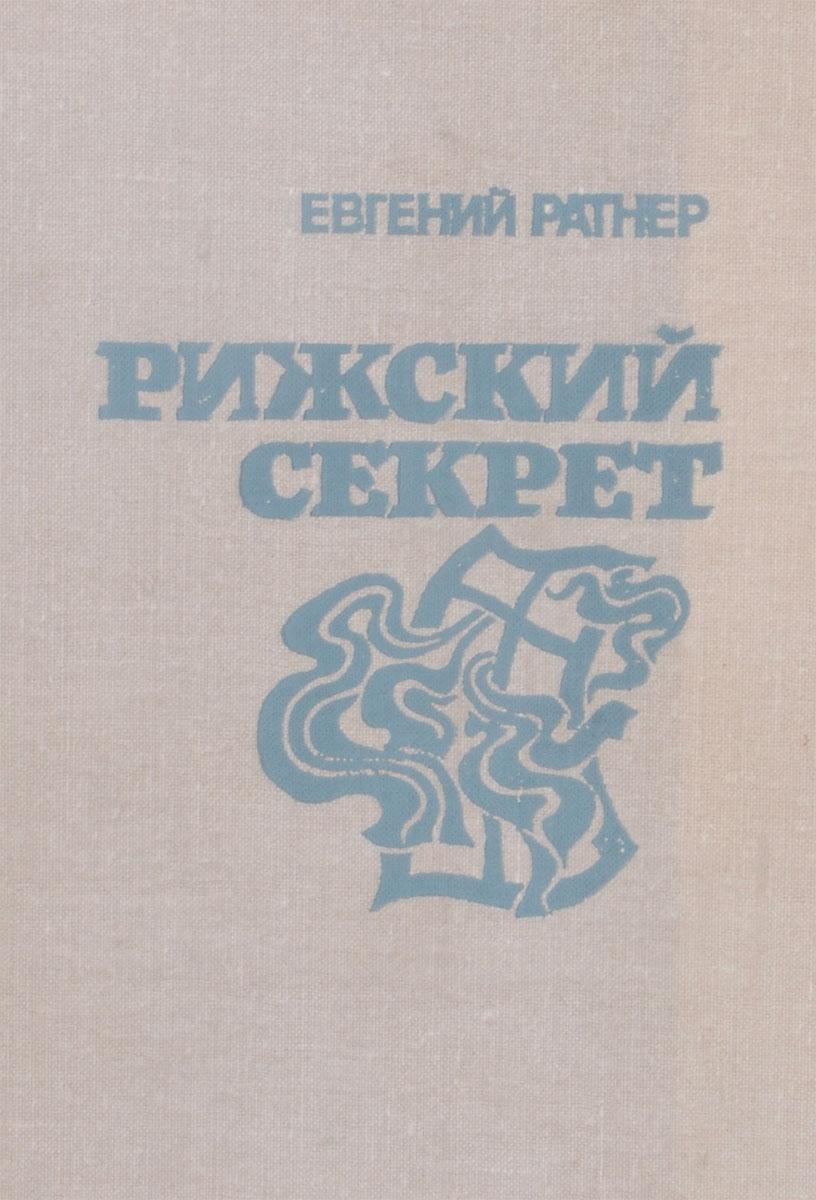 Е.Ратнер Рижский секрет