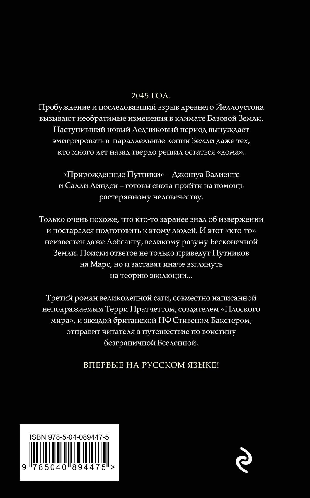 Бесконечный Марс. Терри Пратчетт, Стивен Бакстер