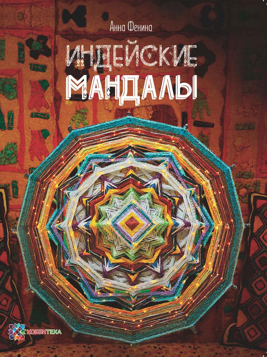 Фото - Анна Фенина Индейские мандалы анна зимородок мандалы ручной работы