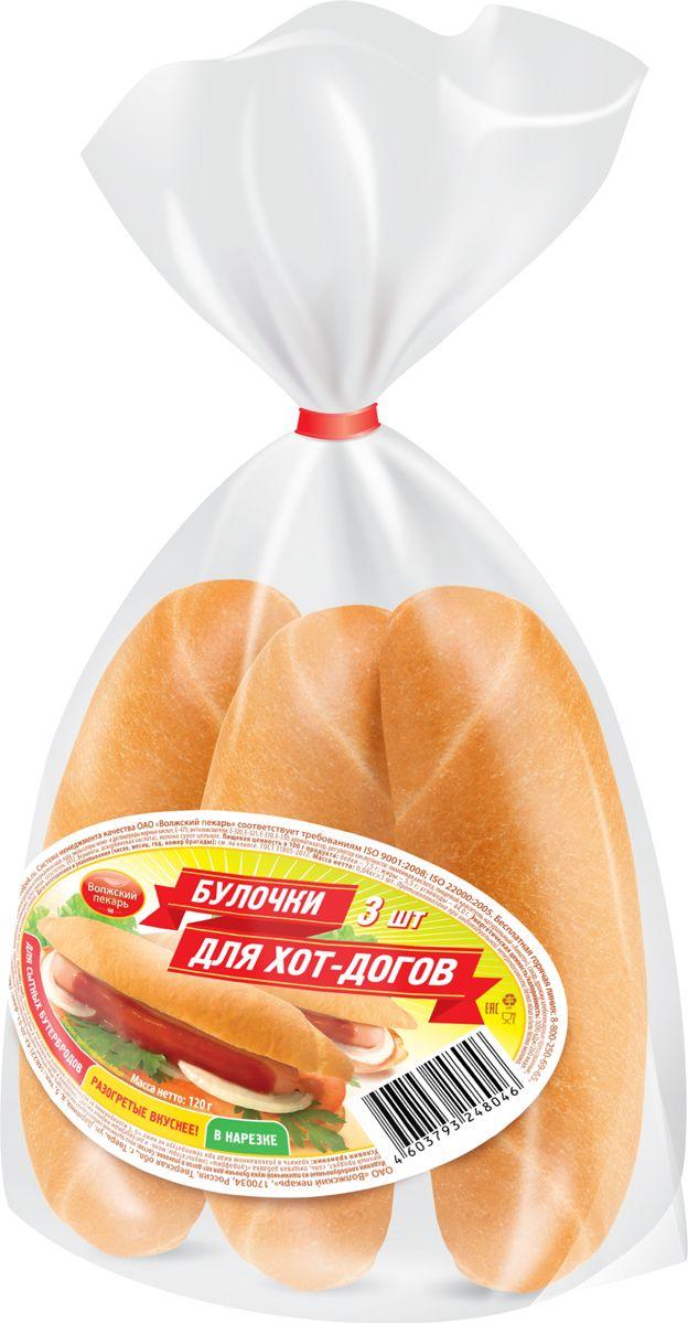 Волжский Пекарь Булочки для хот-догов, с надрезом, 3 шт по 40 г булка коломенское булочки сдобные с кардамоном 200 г