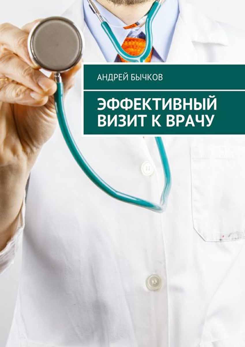 Эффективный визит к врачу