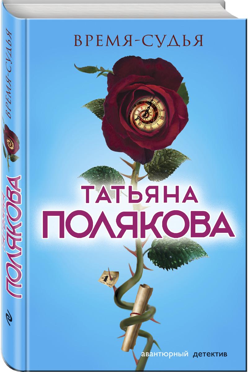 Татьяна Полякова Время-судья
