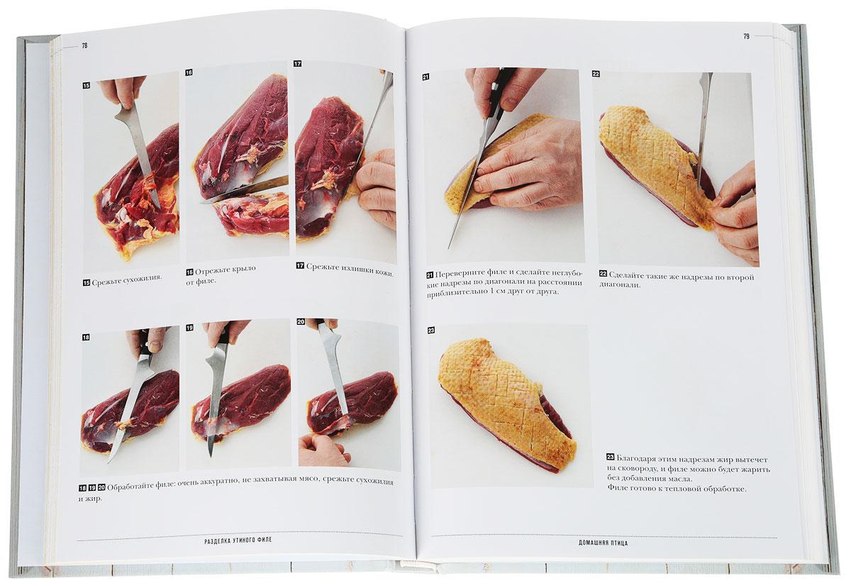 Тьерри Молиненго. Мясо. Пошаговая энциклопедия