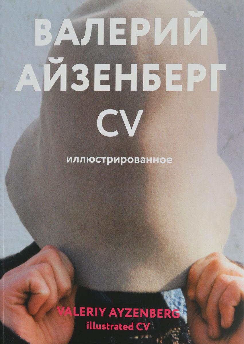 Валерий Айзенберг Айзенберг. CV иллюстрированное / Valeriy Ayzenberg: Illusrtrated