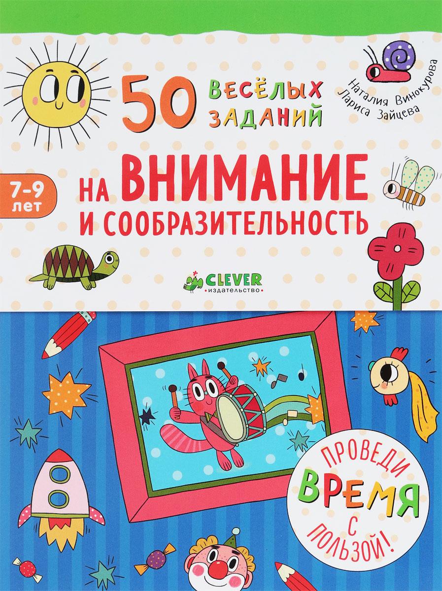 Лариса Зайцева, Наталия Винокурова 50 весёлых заданий на внимание и сообразительность