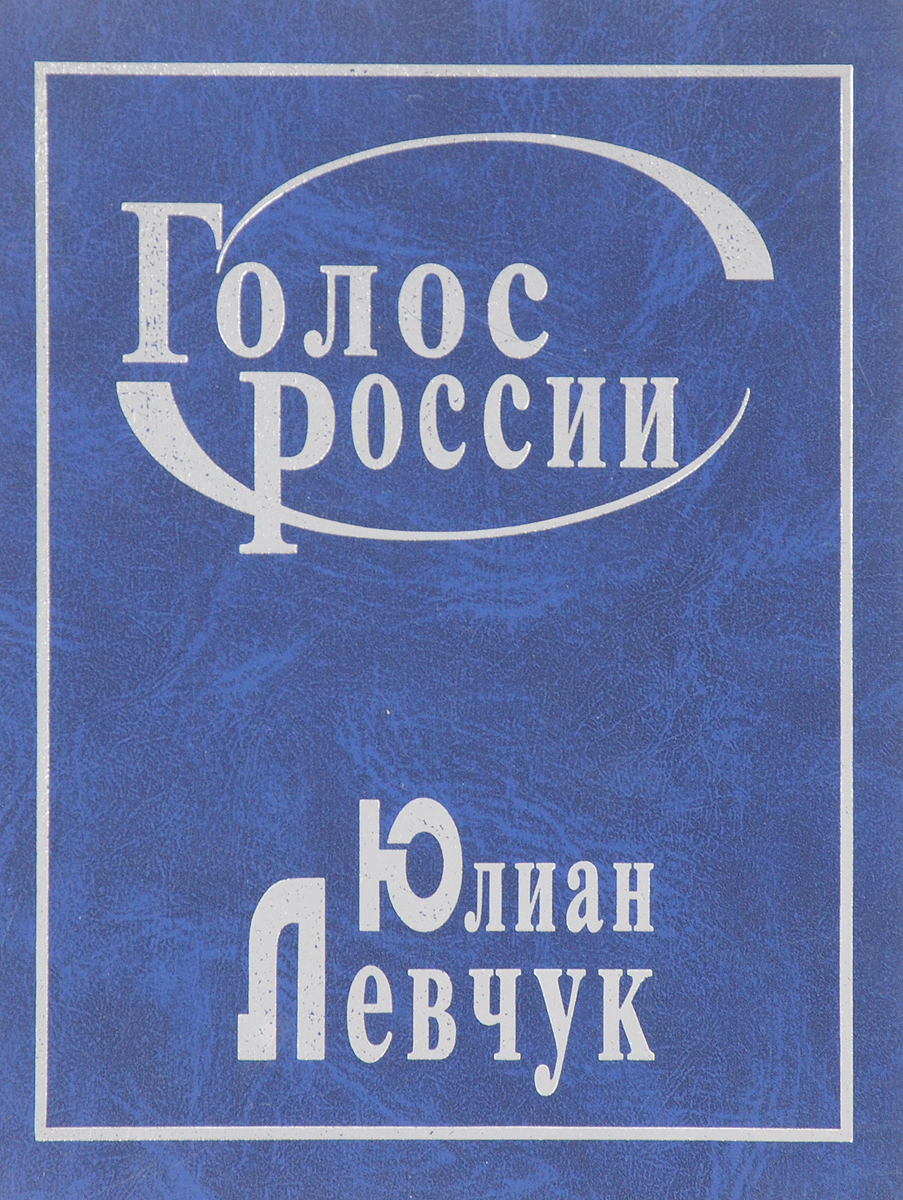 Левчук Ю. Голос России гольденберг л левчук ю поляк м цифровые фильтры