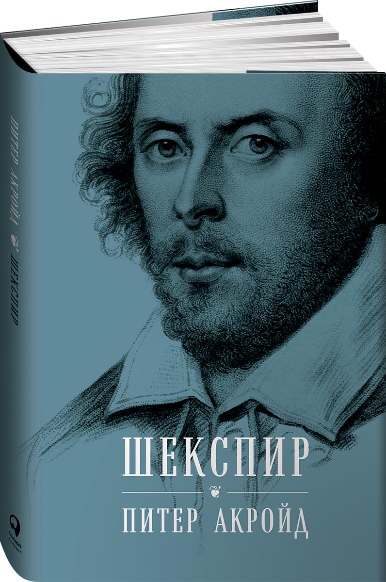 Питер Акройд Шекспир. Биография цена 2017
