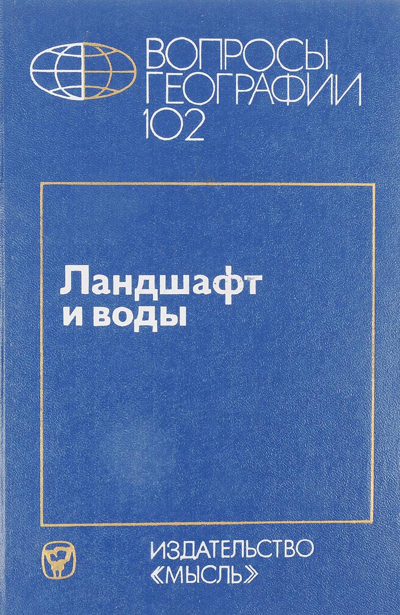 Н. Н. Баранский Вопросы географии. Ландшафт и воды