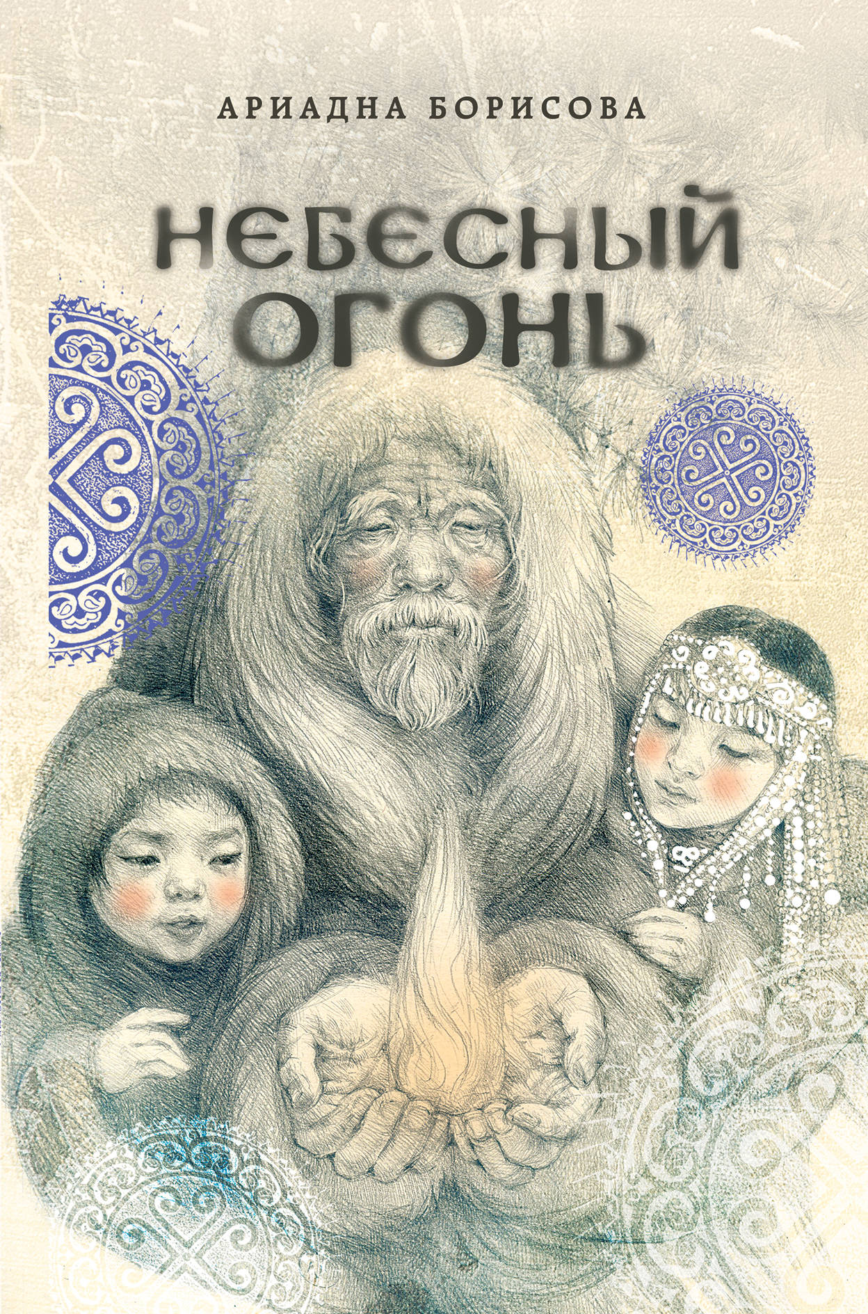 Небесный огонь. Ариадна Борисова