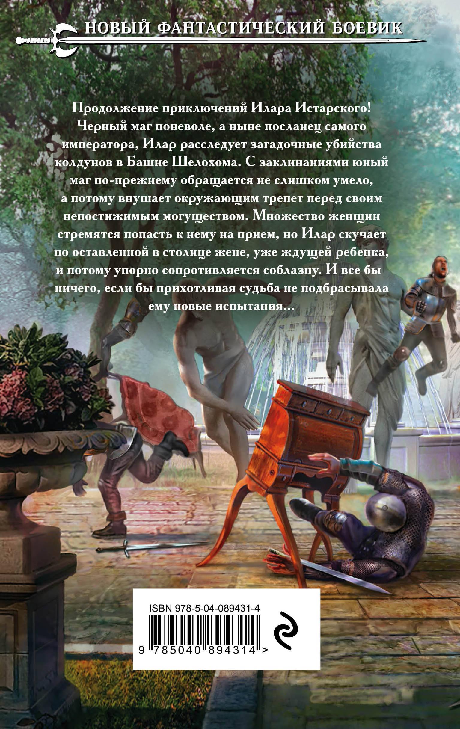 О колдунах, женщинах и злобной мебели. Евгений Щепетнов