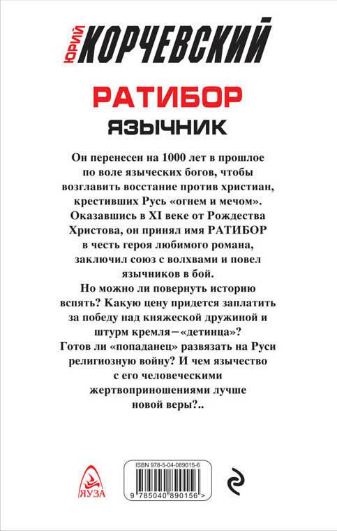 Ратибор. Язычник. Юрий Корчевский