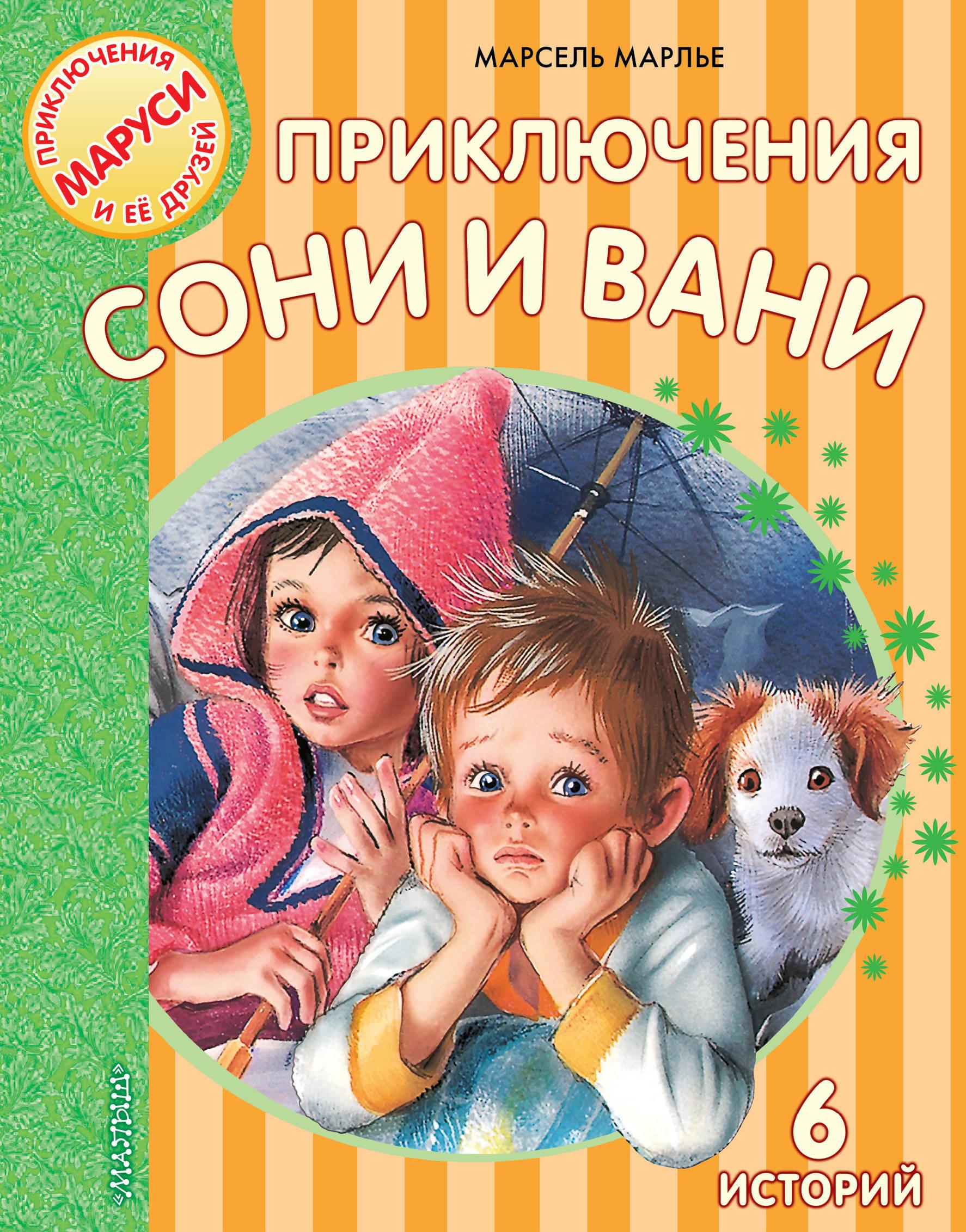 Марсель Марлье Приключения Сони и Вани цена в Москве и Питере