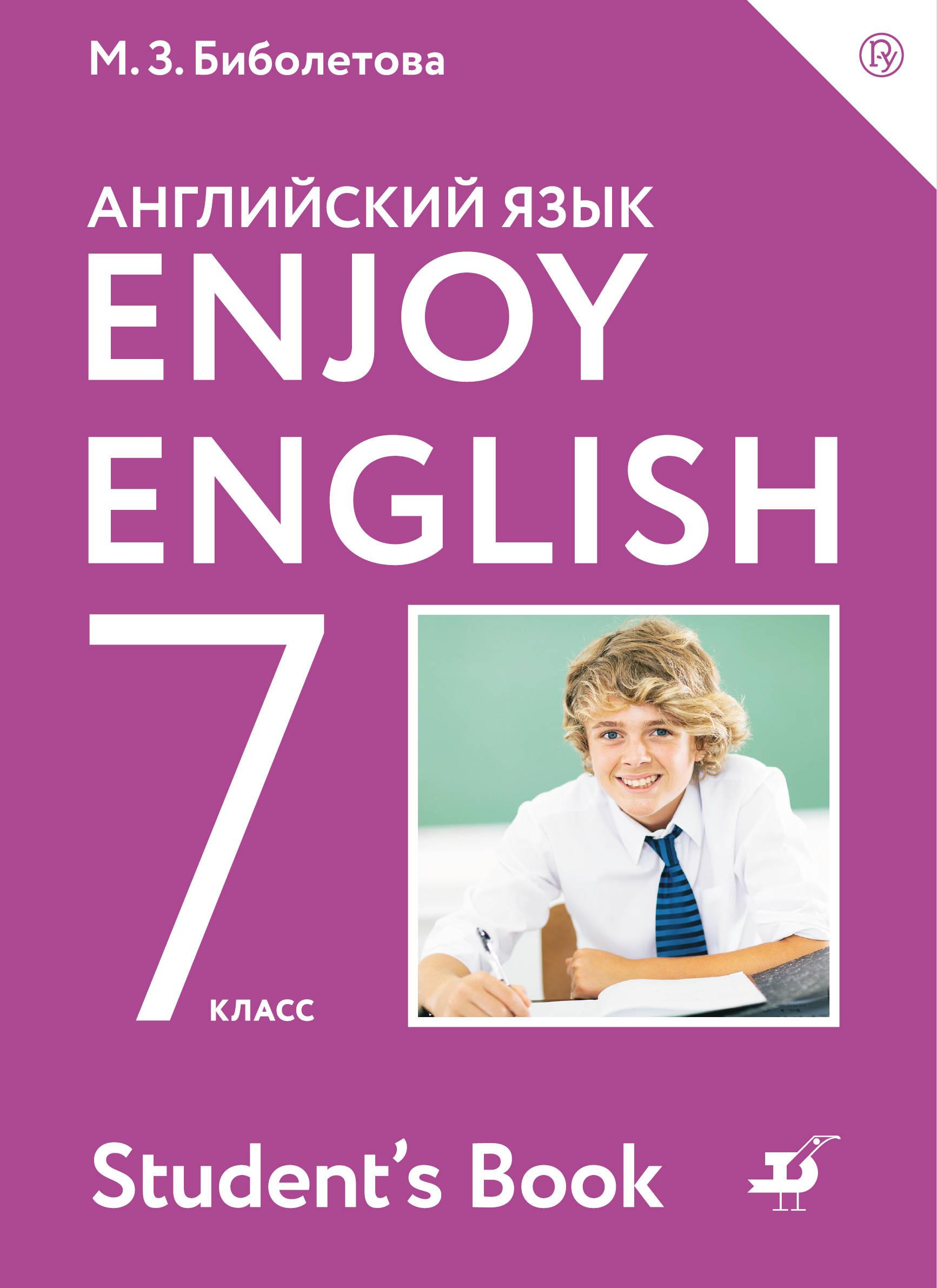 М. З. Биболетова Enjoy English / Английский с удовольствием. 7 класс. Учебник