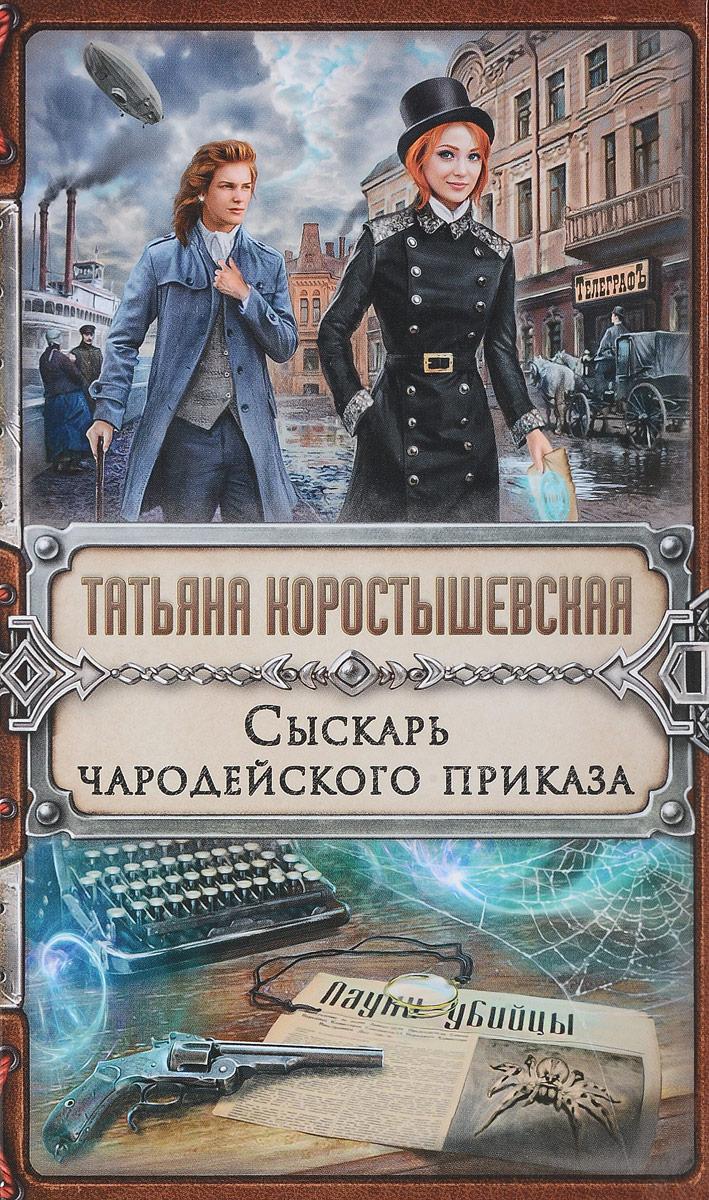 Сыскарь чародейского приказа. Татьяна Коростышевская