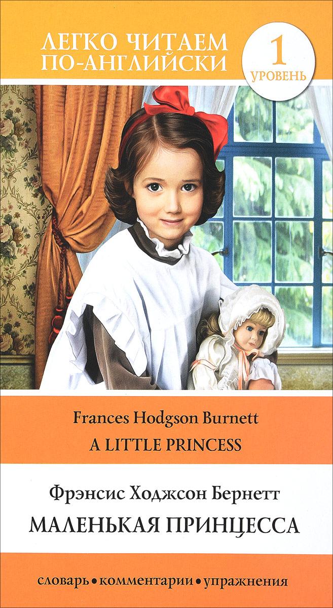 Фрэнсис Бернетт Маленькая принцесса