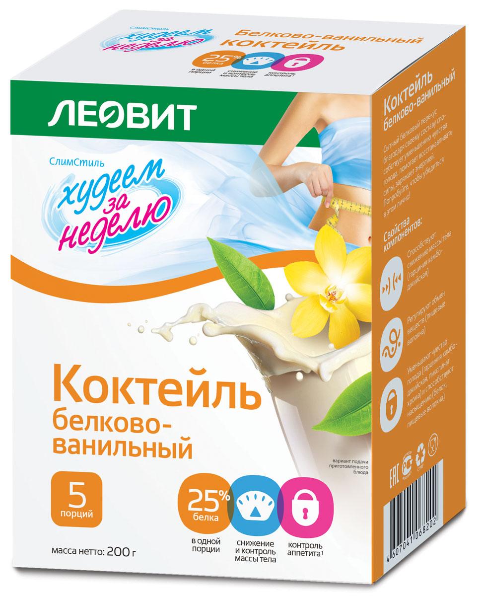 БиоСлимика Коктейль белково-ванильный, 5 пакетов по 40 г цена