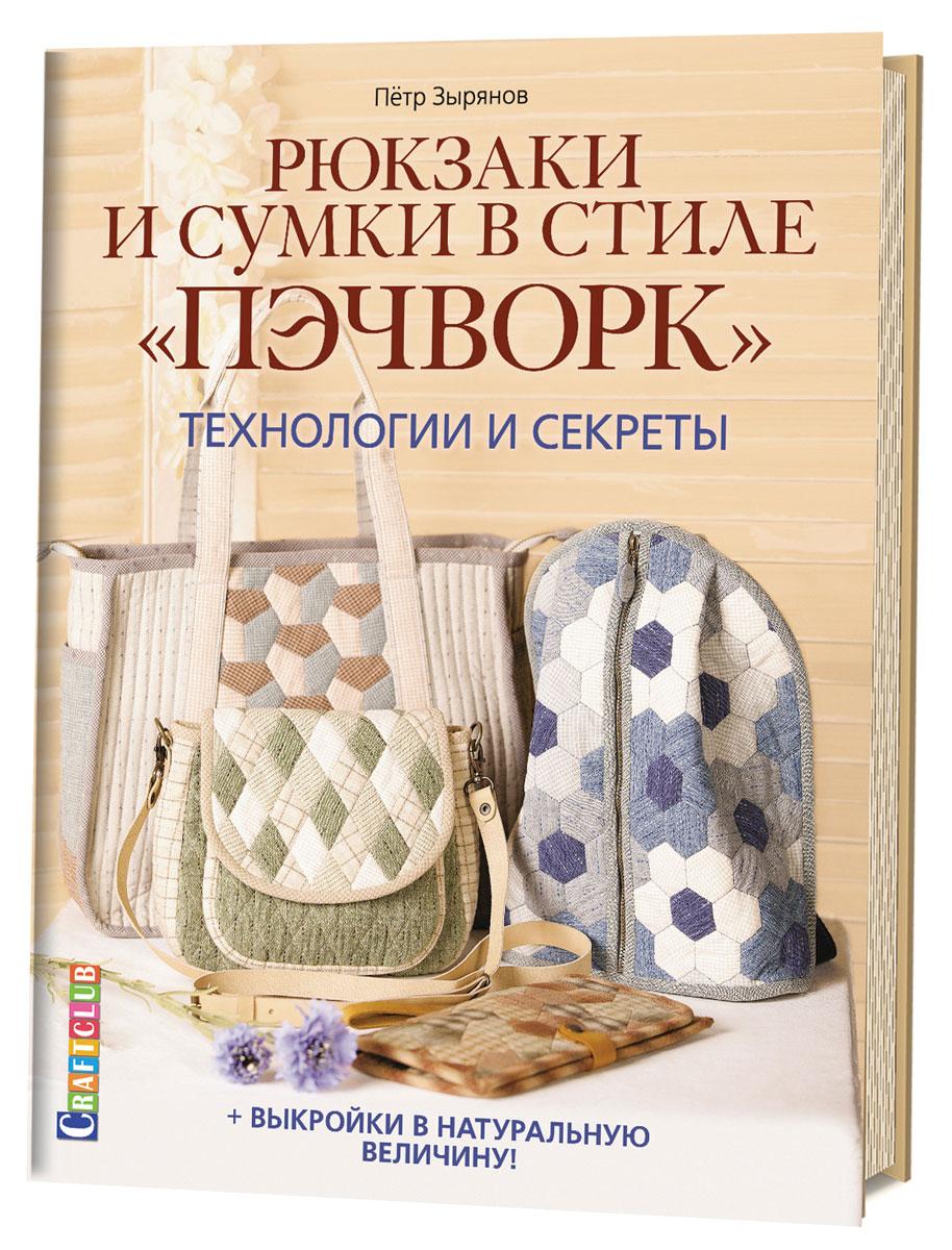 dfdd7eebe83f Рюкзаки и сумки в стиле