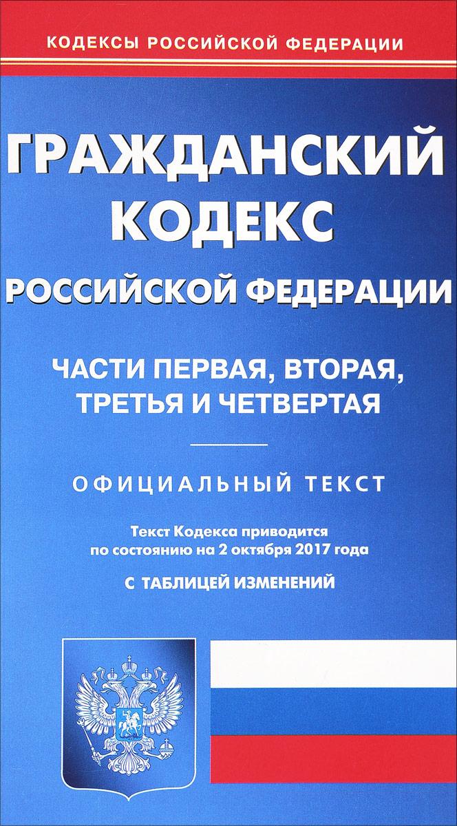 Гражданский кодекс Российской Федерации. Части 1, 2, 3, 4