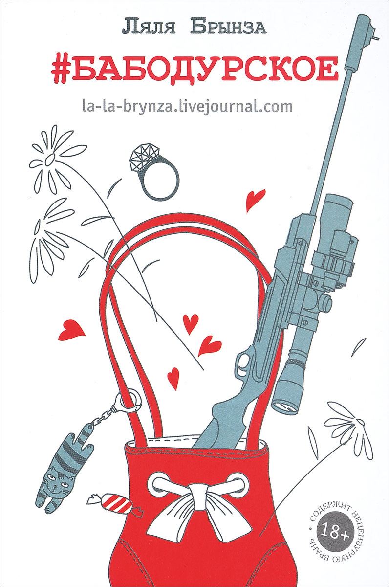 Ляля Брынза #бабодурское лариса бортникова лариса бортникова цикл охотники комплект из 2 книг