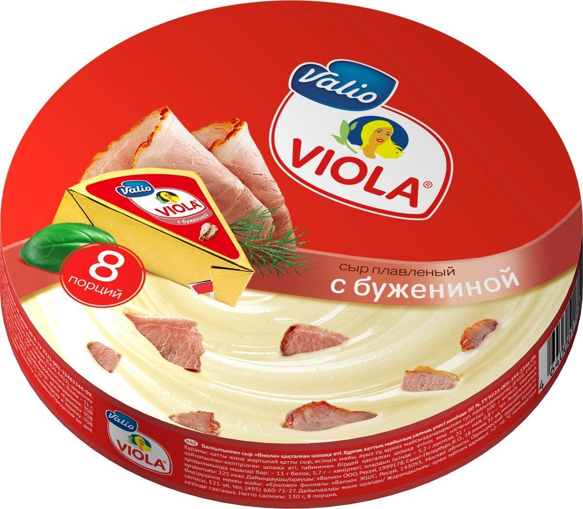 Valio Viola Сыр с бужениной, плавленый, 130 г valio viola сыр с лисичками плавленый 400 г