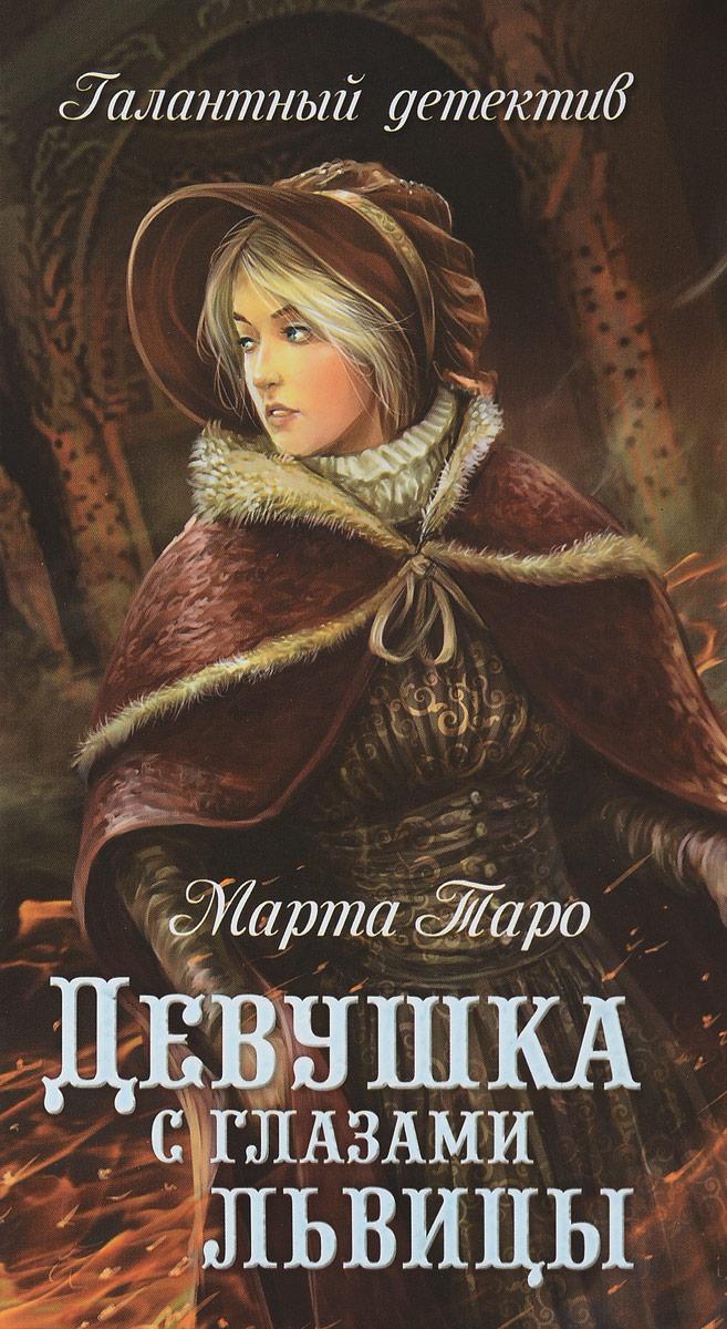 Марта Таро Девушка с глазами львицы