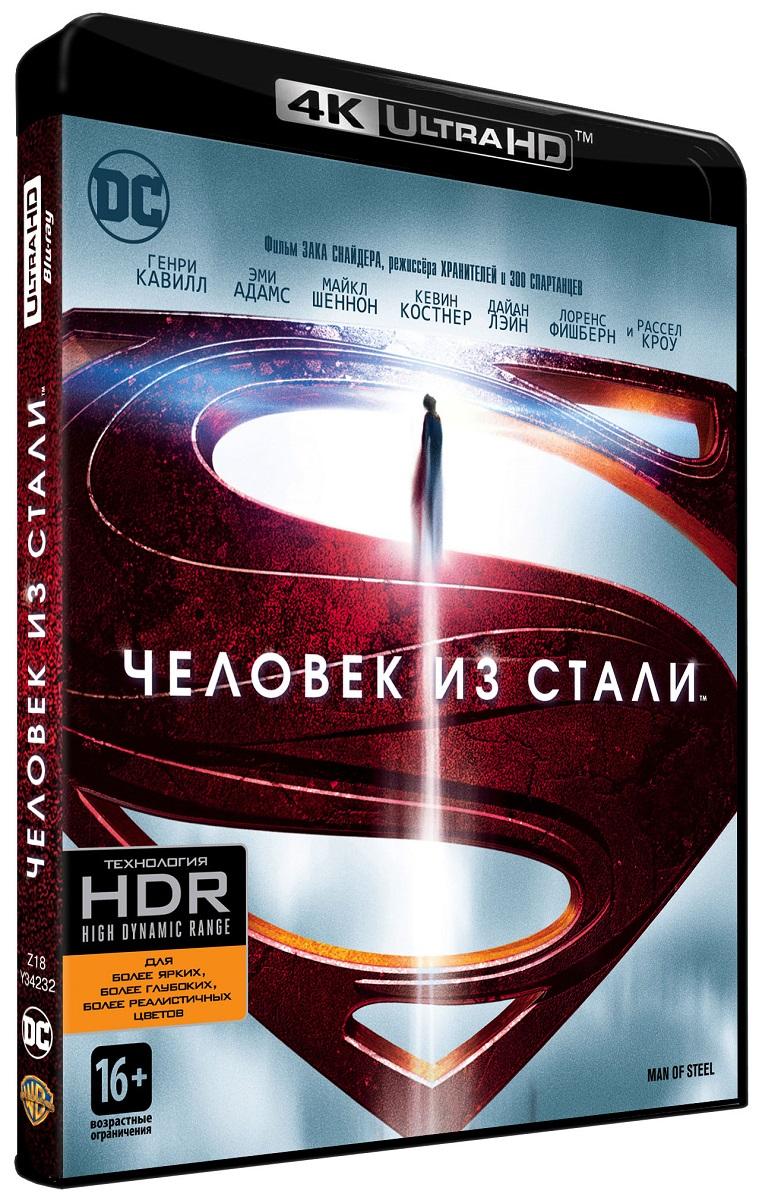 Человек из стали (4K ULTRA HD)