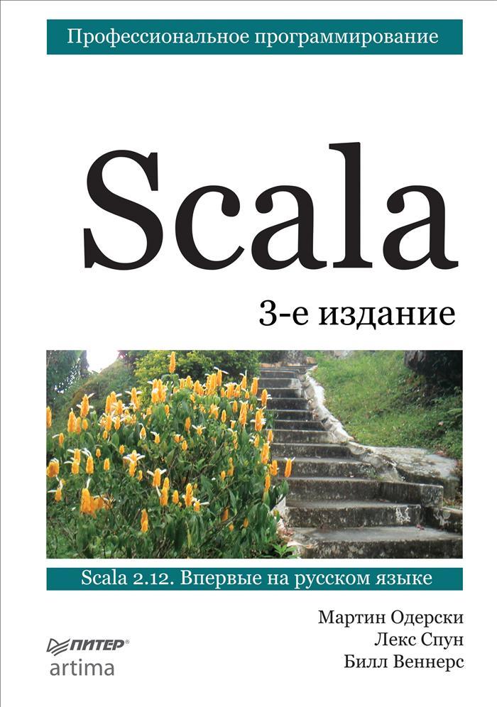 Мартин Одерски, Лекс Спун, Билл Веннерс Scala. Профессиональное программирование monitor jvm