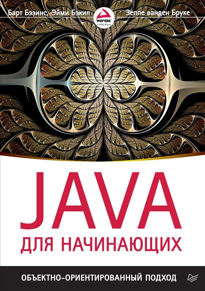 Барт Бэзинс, Эйми Бэкил, Зеппе ванден Бруке Java для начинающих. Объектно-ориентированный подход