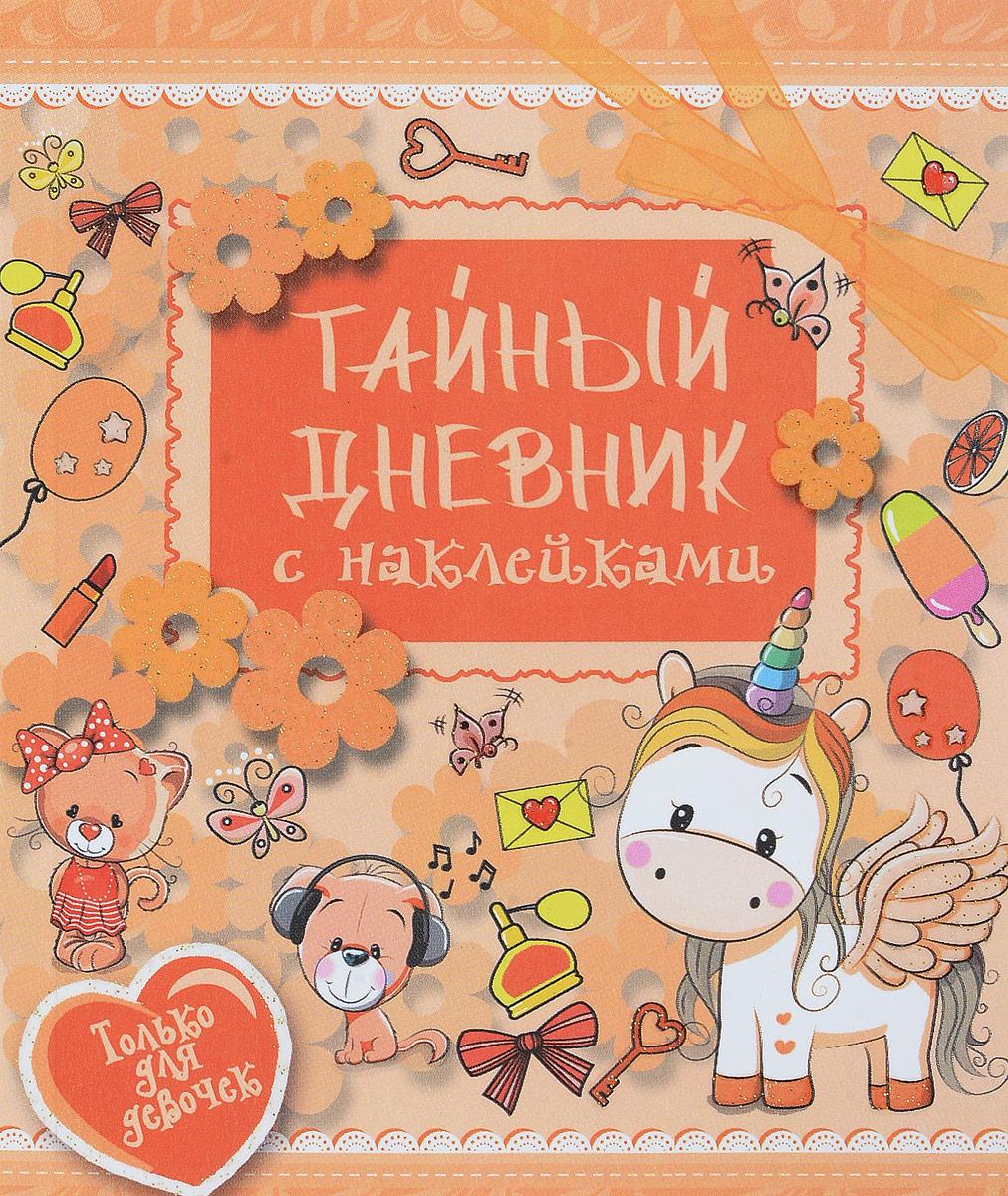 Екатерина Иолтуховская Тайный дневник с наклейками цены онлайн