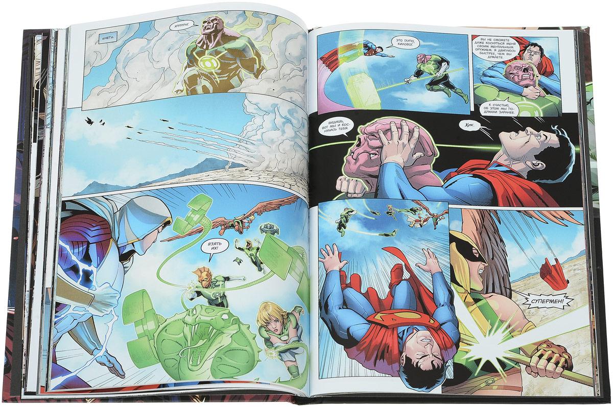 Injustice. Боги среди нас. Год второй. Книга 1 Прошел год с тех пор, как Супермен...