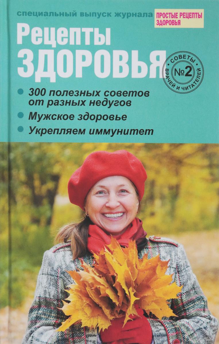 Е.Н.Полякова Рецепты здоровья № 2
