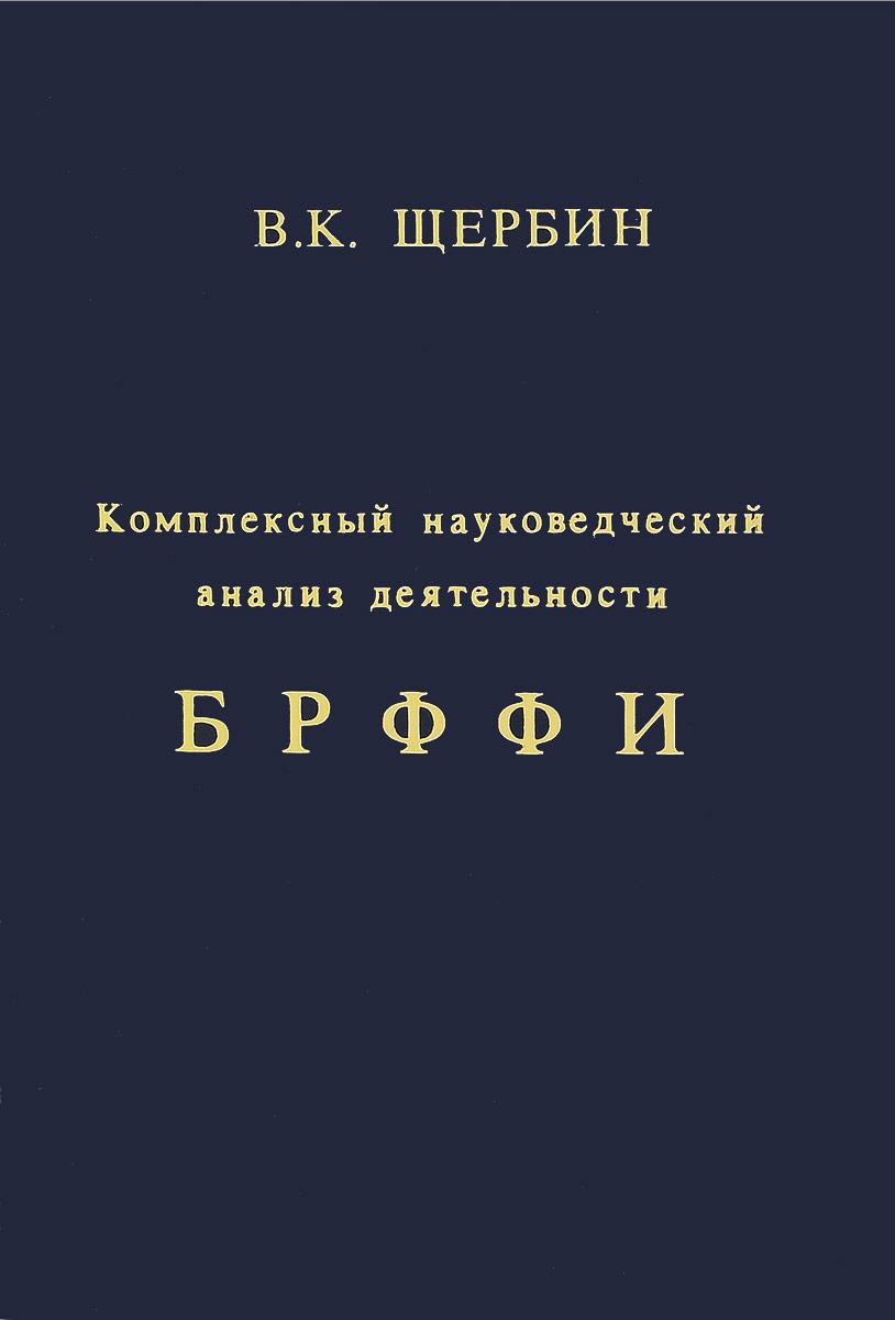 В. К. Щербин Комплексный науковедческий анализ деятельности Белорусского республиканского фонда фундаментальных исследований в 1991-2006 гг. цена