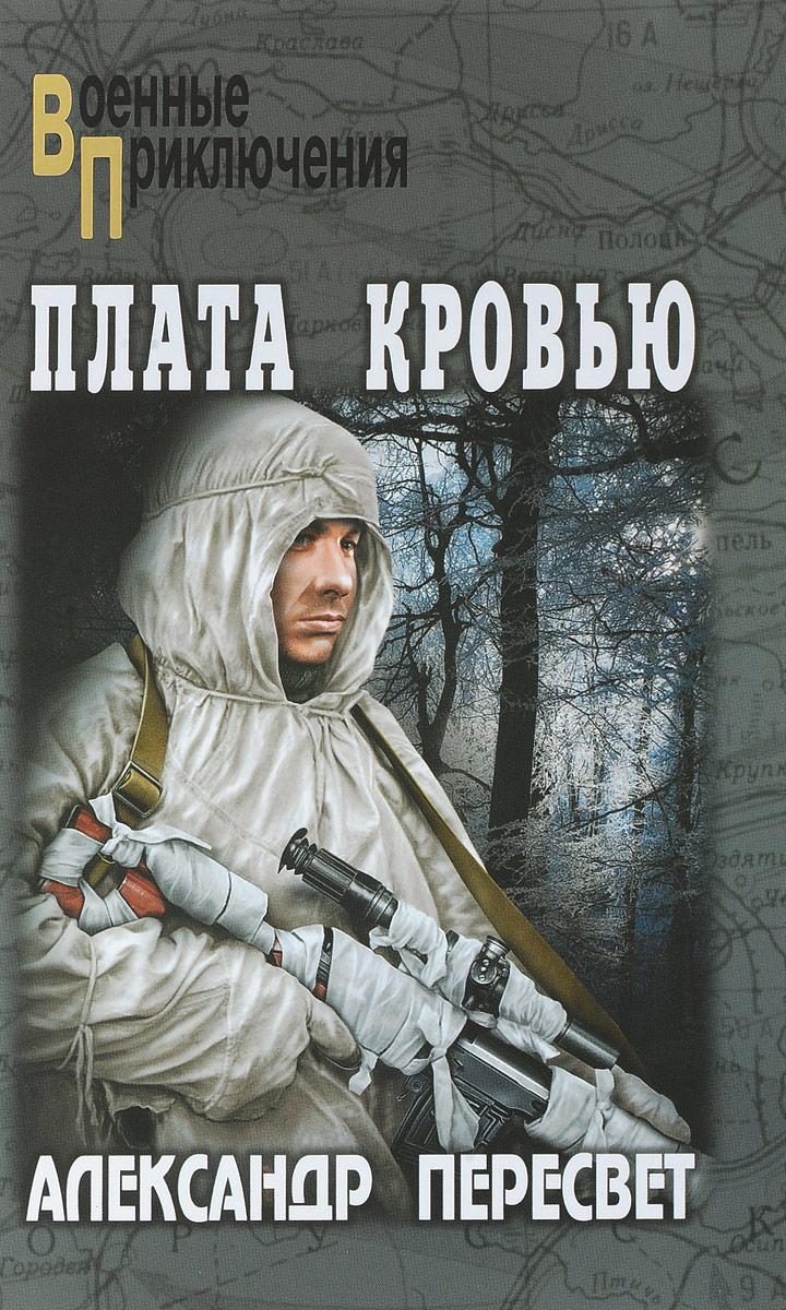 Александр Пересвет Плата кровью