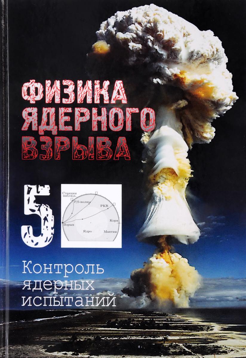 Физика ядерного взрыва. В 5 томах. Том 5. Контроль ядерных испытаний