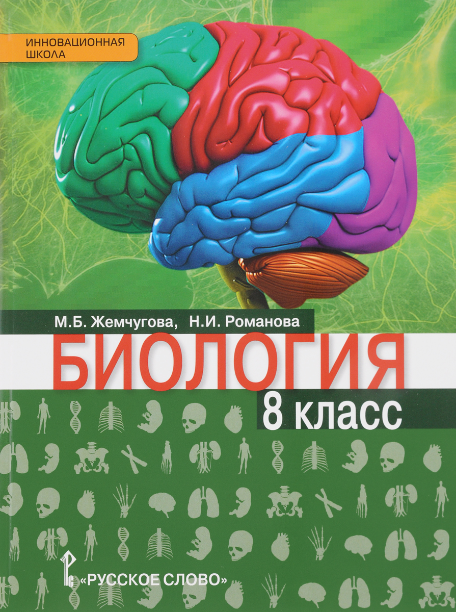М. Б. Жемчугова, Н. И. Романова Биология. 8 класс. Учебник